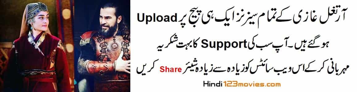 Ertugrul Ghazi Urdu Seasons Complete